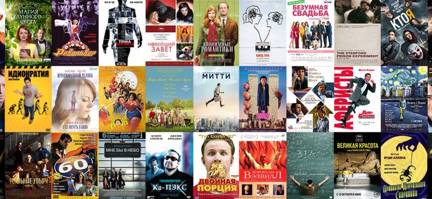 Лучшие сайты для бесплатного просмотра фильмов онлайн