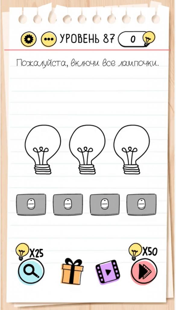 Как пройти 87 уровень в игре Brain Test: Пожалуйста, включи все лампочки