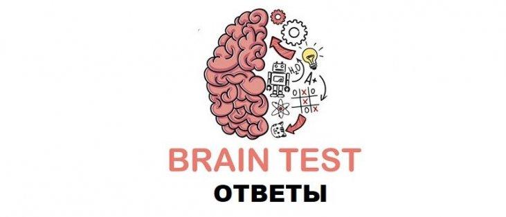 Brain Test ответы к игре