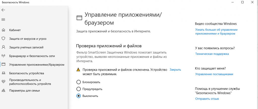 Как отключить фильтр SmartScreen в Windows 10