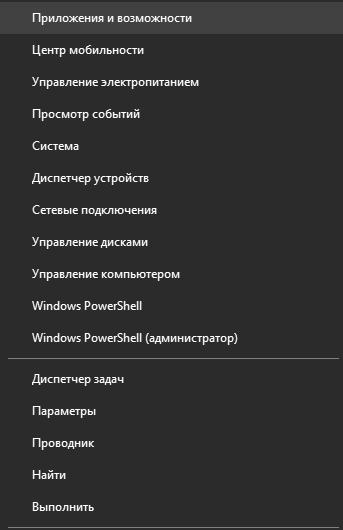 Как открыть программы и компоненты в Windows 10