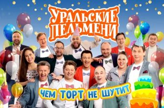Сколько зарабатывают участники шоу «Уральские пельмени» в месяц