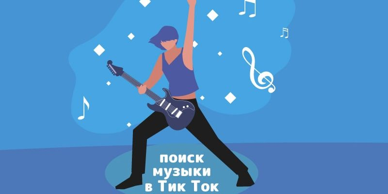 Как найти музыку из Тик-Тока