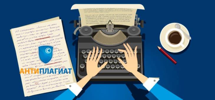 Топ-5 лучших сайтов для повышения оригинальности текста