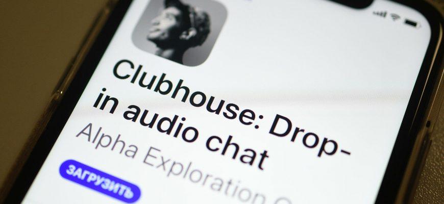 Как пригласить друга в clubhouse