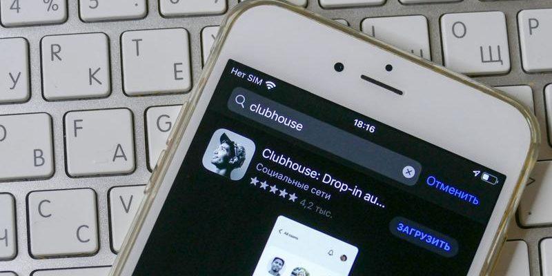 Как использовать приложение clubhouse